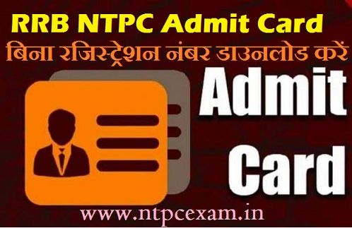 RRB NTPC Admit Card 2020 Without Registration Number