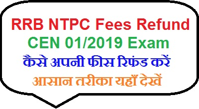 RRB NTPC Exam Fees Refund 2020