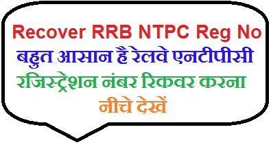 Recover RRB NTPC Forgot Registration Number