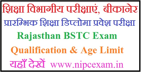 Rajasthan BSTC 2021 Eligibility Criteria