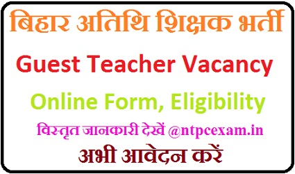 Bihar Guest Teacher Recruitment 2021