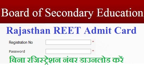REET Admit Card 2020 Without Registration Number