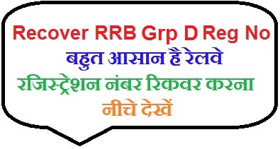 Recover RRB Group D Lost Registration Number 2020