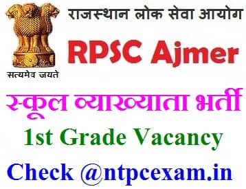 RPSC 1st Grade Teacher Vacancy 2021