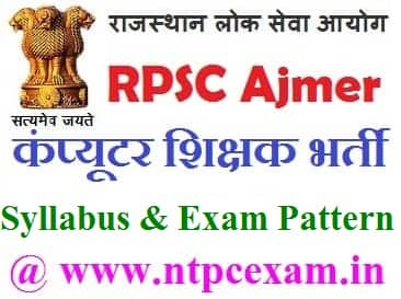 Rajasthan Computer Teacher Syllabus 2021